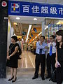HK SW 119 Queen's Road West Kiu Fat Building Parkn Shop Grand Opening Aug-2012.JPG