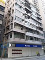 HK SYP 西營盤 Sai Ying Pun 皇后大道西 Queen's Road West shop Bank of Communications October 2020 SS2.jpg