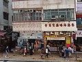 HK Tram tour view 西營盤 Sai Ying Pun 德輔道西 Des Voeux Road West August 2018 SSG 13.jpg