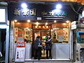 HK Wan Chai 春園街 Spring Garden Lane night 新景園 Curry kitchen shop.jpg
