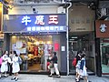 HK Wan Chai 29-41 Spring Garden Lane Mansion shop Nov-2012.JPG