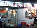 HK Yaumatei 海記燒腊飯店 shop 新填地街 Reclamation Street night.jpg