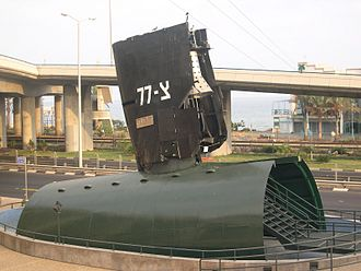 INS Dakar - The salvaged conning tower from Dakar outside Haifa's Naval Museum.