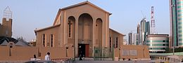 Holy Family Cathedral (Kuwait).jpg