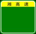 Hunan Expwy sign no name.png