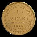 INC-13-r Пять рублей 1846 г. (реверс).png