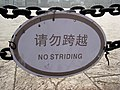 I Told Those Guys to Stop Striding (2875564498).jpg