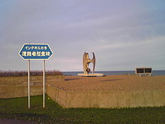 Indigirka Issue Distress Memorial, Hokkaido, Japan.jpg