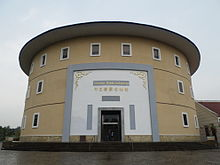 印尼客家博物馆
