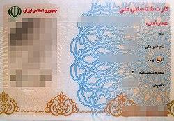 Iranian NID Card.jpg