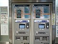 IruCa charge machine.jpg