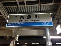 Itoigawa Station Sign.jpg