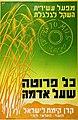 JEWISH NATIONAL FUND POSTER FROM THE 1940'S. כרזה משנות ה-40 של הקרן הקימת לישראל.D247-029.jpg
