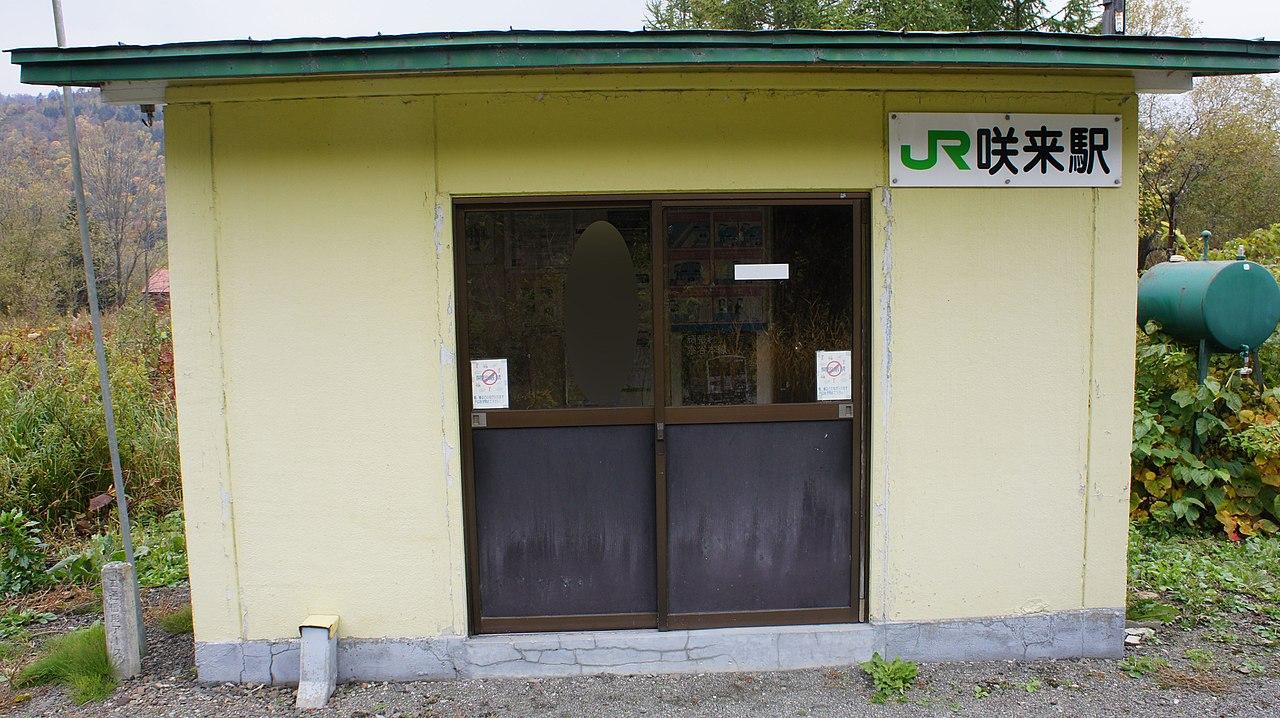 https://upload.wikimedia.org/wikipedia/commons/thumb/5/58/JR_Soya-Main-Line_Sakkuru_Station_building.jpg/1280px-JR_Soya-Main-Line_Sakkuru_Station_building.jpg