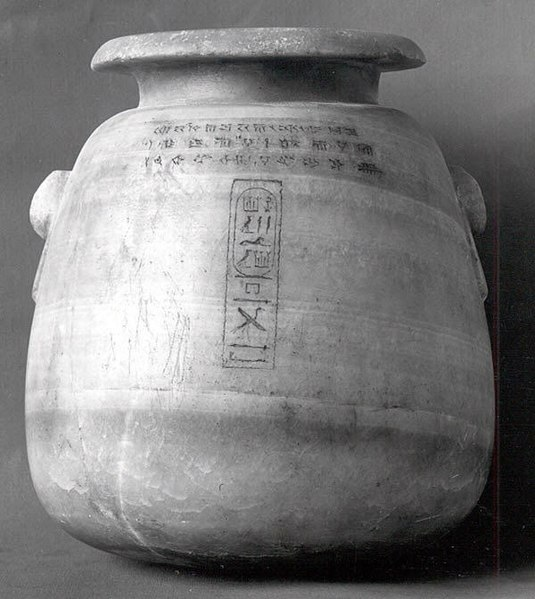 Archivo:Jar with the name of Xerxes the Great MET hb14 2 8.jpg
