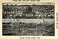 Jerusalem. Tvuaat HaAretz. 1900.jpg