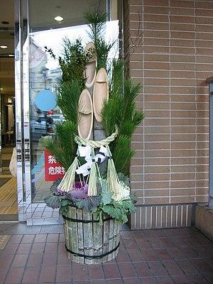 Kadomatsu - Image: Kadomatu 18