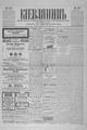 Kievlyanin 1905 257.pdf