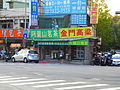 Kinmen kaoliang Wine and Alishan Tea Shop in Shilin District, Taipei 20131010.JPG