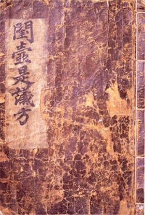 Eumsik dimibang - Image: Korea Eumsikdimibang 01
