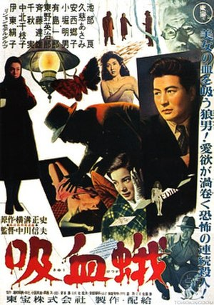 Vampires in popular culture - The 1956 Vampire Moth was the first Japanese film in the vampire genre.