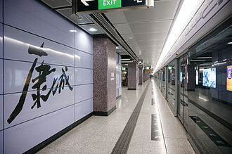 LOHAS Park station - Image: LOHAS Park Station 2014 05 part 1