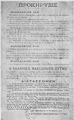 """""""Възвание към македонския народ"""" на Гръцкия македонски юмрук от 27 януари 1926 година в Лерин"""