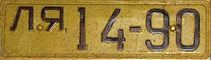 Vehicle registration plates of the Soviet Union - Front plate format in 1946.