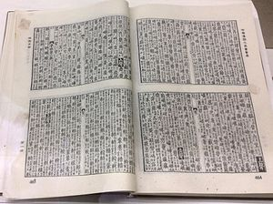 Longkan Shoujian - Longkan Shoujian in the Chinese Dictionary Museum, Jincheng, Shanxi