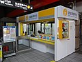 MRT Jiantan Station Visitor Information Center 20180101.jpg
