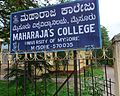 Maharaja's College, Mysore sign.jpg