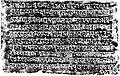 Manda inscription of Gopala III - The Pālas of Bengal 100c.jpg