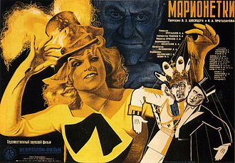 Marionettes (film) - Theater Poster in the USSR
