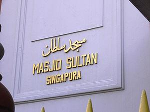 Masjid Sultan - Masjid Sultan Sign
