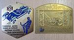 Medaile k I. ceně v Concours d´Elegance v Piešťanech pro Walter Super 6 (1932).jpg