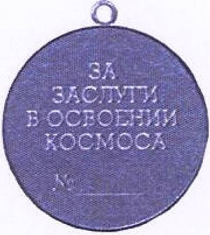 "Medal ""For Merit in Space Exploration"" - Reverse of the medal ""For Merit in Space Exploration"""