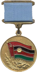 "Medal ""From the Grateful Afghan People"".png"