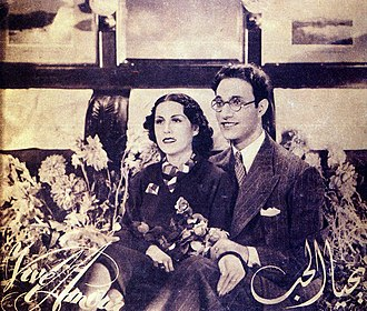 Cinema of Egypt - Poster for the Egyptian film Yahya el hub (1938).