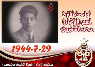 Mohammed Shegewi - Tribute to Mohammed Shegewi in Al-Ittihad Magazine