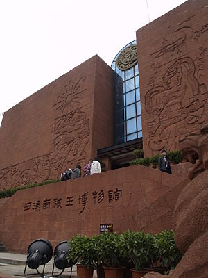 Museum of the Mausoleum of the Nanyue King - Image: Museum of the Mausoleum of the Nanyue King