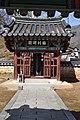 Nakchonbigak at Jangreung, Yeongwol.jpg