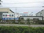 Niigata-ap kyokushin 20040822.jpg