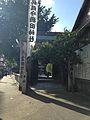 North Shinmon of Kushida Shrine 1.jpg