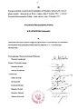 Obwieszczenie Państwowej Komisji Wyborczej z dnia 20 listopada 1995 o wynikach głosowania i wyniku wyborów Prezydenta Rzeczypospolitej Polskiej s. 2.jpg