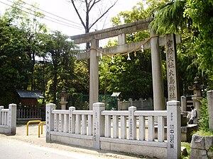 Ōtori taisha - Image: Otori Entrance