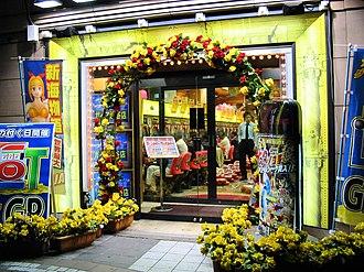 Pachinko - Entrance to pachinko parlor in Shibuya, Tokyo, Japan