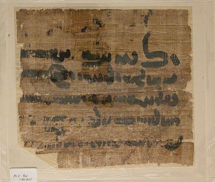 arabic papyrus - image 7