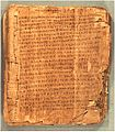 Papyrus 66 (GA).jpg