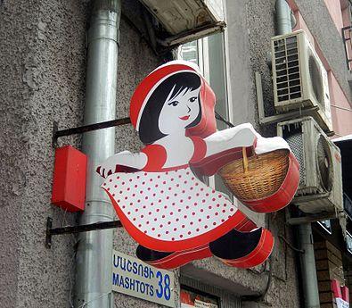 Petite Rouge Riding Hood.jpg