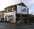 Phoenix Pet and Garden Supplies - West End - geograph.org.uk - 1565725.jpg